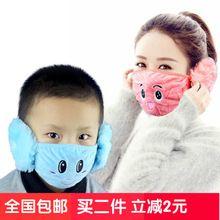 Otoño e invierno de dibujos animados mujeres oído de la felpa térmica cara sonriente orejeras banda máscaras 100% máscaras de algodón niño(China (Mainland))