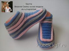 Slippers with knitting needles HOPE TOKARENKO section of information related to. Knit Slippers Free Pattern, Crochet Shoes Pattern, Knitted Slippers, Crochet Slippers, Knitted Hats, Lace Knitting Patterns, Knitting Stitches, Knitting Needles, Baby Hats Knitting