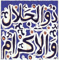 DesertRose,;,calligraphy art,;, الله ذو الجلال والإكرام,;,