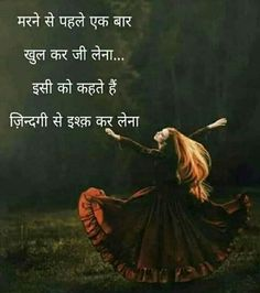 Reality Quotes, Mood Quotes, Life Quotes, Love Quotes In Hindi, True Love Quotes, Thoughts In Hindi, Good Thoughts, Inner Child Healing, Radha Krishna Quotes