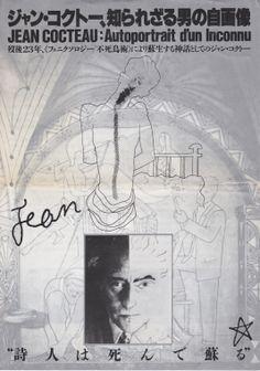 Jean Cocteau: Self Portrait of a Man Unknown (Edgardo Cozarinsky, Japanese design Jean Cocteau, Japanese Design, Film Posters, Southeast Asia, Cinema, Graphic Design, Black And White, Graphics, Asian