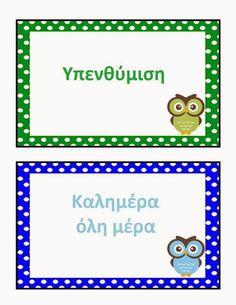 Το ημερολόγιό μας φέτος είναι αυτό:     Τις κάρτες μπορείτε να τις βρείτε ΕΔΩ   Η ιδέα με τα κρικάκια και τις κρεμαστρούλες είναι απ... Classroom Organization, Classroom Management, Class Rules, Greek Language, Classroom Behavior, Preschool Themes, Diy And Crafts, Teacher, Education