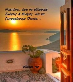 Robert Kiyosaki, Napoleon Hill, Tony Robbins, Quotes Dream, General Quotes, Greek Quotes, Athens, Good Night, Summertime