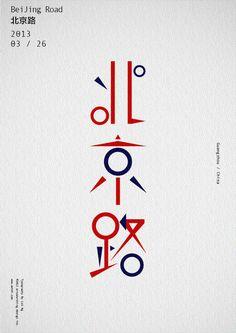 Love Guangzhou 愛廣州 / Typography on Behance