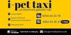 i pet taxi στοιχεία επικοινωνίας