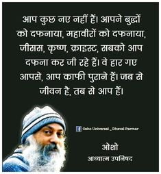 Osho Love, Hindi Quotes, Life Quotes, Spirituality, Wisdom, Facts, Quotes About Life, Quote Life, Quotes On Life