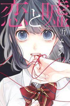 Koi, Popular Manga, Popular Girl, Scums Wish, Kuzu No Honkai, Manga Love, Penguin Random House, School Life, Books To Buy