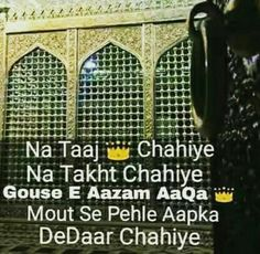 Alhamdulillah Islamic Messages, Islamic Quotes, Rabi Ul Awal, Dua In Urdu, Bagdad, Allah Love, Hazrat Ali, Madina, Islamic Pictures