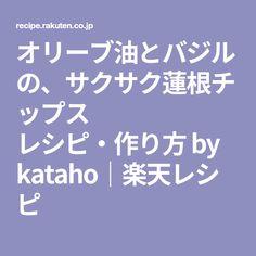 オリーブ油とバジルの、サクサク蓮根チップス レシピ・作り方 by kataho|楽天レシピ