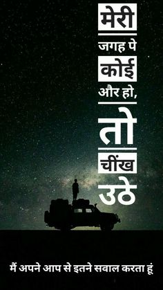 Jokes In Hindi, Hindi Quotes, Quotations, Best Quotes, Life Quotes, Qoutes, Longing Quotes, Punjabi Love Quotes, Secret Love Quotes