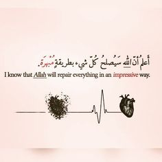 Surely there are Blessings for all the wounded and broken hearts out there. Have sabr and May Allah forgive our sins and guide us to the straight path. Allah Quotes, Muslim Quotes, Religious Quotes, Beautiful Islamic Quotes, Islamic Inspirational Quotes, Motivational Quotes, Arabic English Quotes, Arabic Quotes, Coran Quotes