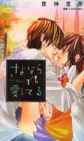 Read Sayonara demo Aishiteru manga chapters for free.You could read the latest and hottest Sayonara demo Aishiteru manga in MangaHere. Manga To Read, Akira Characters, Best Friend Relationship, Feel Good Stories, Manga Books, Romantic Manga, Fc B, Novels To Read, Confessions