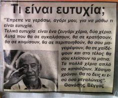 What is happiness? Daily life quotes from Thanasis Vegos, actor. Poem Quotes, Wisdom Quotes, Funny Quotes, Life Quotes, What Is Happiness, Happiness Meaning, Meaningful Quotes, Inspirational Quotes, Motivational