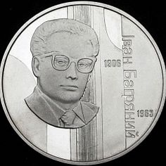 Ukraine 2 UAH, Ivan Bahrianyi (Lozoviahin), Poet, publicist, novelist, 2007 Coin