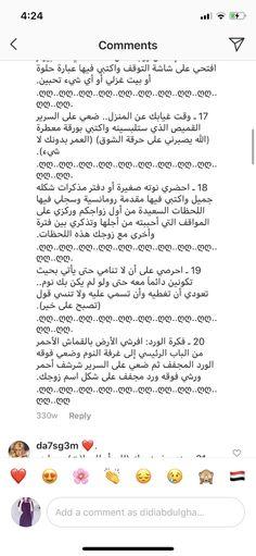 Pin By Didi Abdulghani On تجارب عروس Marriage Life Bride Preparation Arabic Love Quotes
