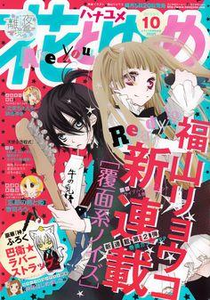 Чтение манги Не скрывая крик 1 - 1 - самые свежие переводы. Read manga online! - ReadManga.me