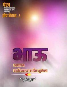 Happy birthday banner in marathi Happy Birthday Wishes For Him, Happy Birthday Status, Happy Birthday Posters, Happy Birthday Wishes Images, Happy Birthday Video, Birthday Fun, Happy Birthday Banner Background, Birthday Banner Design, Birthday Photo Banner