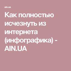 Как полностью исчезнуть из интернета (инфографика) - AIN.UA