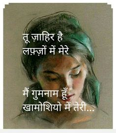 Shyari Quotes, Hindi Quotes On Life, Friendship Quotes, Hindi Qoutes, Trust Quotes, Snap Quotes, Lesson Quotes, Poetry Quotes, Romantic Shayari
