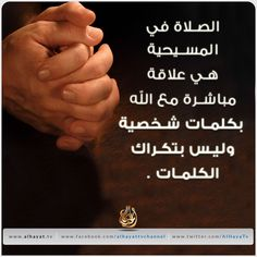 الصلاة في المسيحية | #قناة_الحياة