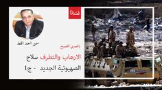 الارهاب والتطرف سلاح الصهيونية الجديد  - ج1