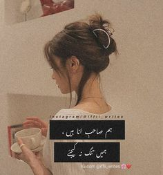 Funny Quotes In Urdu, Cute Funny Quotes, Qoutes, Sufi Poetry, Love Poetry Urdu, Crazy Girl Quotes, Crazy Girls, Attitude Shayari, Attitude Quotes