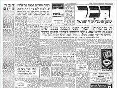 חדשות מהעבר. כותרות בעיתונים.ותמונות - תפוז בלוגים