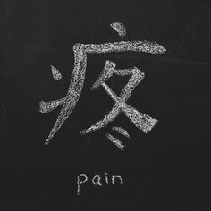 tattoos in japanese prints Chinese Symbol Tattoos, Japanese Tattoo Symbols, Japanese Symbol, Chinese Symbols, Japanese Tattoos, Japanese Quotes, Japanese Phrases, Japanese Words, Sad Drawings