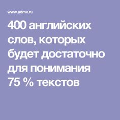 400 английских слов, которых будет достаточно для понимания 75 % текстов English Time, Learn English Words, English Study, English Lessons, English Vocabulary, English Grammar, Teaching English, English Language, English Idioms