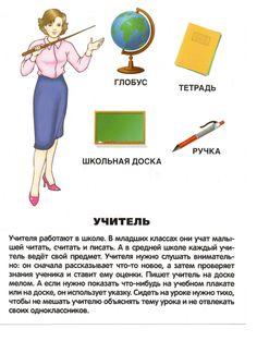 Russian Language Lessons, Russian Language Learning, Learn Russian, Learn English, Preschool Learning Activities, Preschool Activities, Pre School, Album, Education
