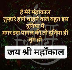 Krishna Radha, Hanuman, Devon Ke Dev Mahadev, Mahadev Quotes, Shiva Shankar, Shiv Ji, Shiva Tattoo, Om Namah Shivay, Lord Mahadev