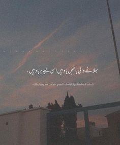 Urdu Poetry 2 Lines, Urdu Funny Poetry, Poetry Quotes In Urdu, Urdu Poetry Romantic, Urdu Quotes, Words Hurt Quotes, Quotes Deep Feelings, Poetry Feelings, True Feelings