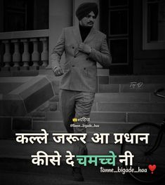 Punjabi Attitude Quotes, Funny Attitude Quotes, Good Thoughts Quotes, True Feelings Quotes, Stupid Quotes, Punjabi Quotes, My Attitude, Reality Quotes, Funny Quotes
