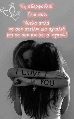 I Love You, My Love, Photo Heart, Greek Quotes, Creative Photos, Picture Quotes, Bff, Friendship, Best Friends
