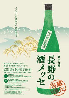 Poster design advertising a special sake in Nagano. Web Design, Japan Design, Flyer Design, Book Design, Layout Design, Print Design, Creative Poster Design, Creative Posters, Graphic Design Posters