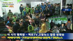[팩트TV+고발뉴스 단독생중계][풀영상] 구조활동관련 피해자 가족과 구조당국간 대화(1)