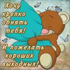 Лис Bear Images, Bear Cartoon, Good Morning Greetings, In My Feelings, Holidays And Events, Animals And Pets, Winnie The Pooh, Congratulations, Poems