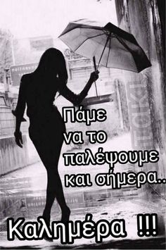 Unique Quotes, Inspirational Quotes, Night Pictures, Greek Quotes, All Over The World, Good Morning, Beautiful Pictures, Friendship, Jokes