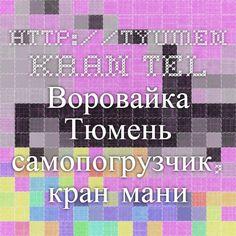 http://tyumen.kran.tel Воровайка Тюмень самопогрузчик,  кран манипулятор