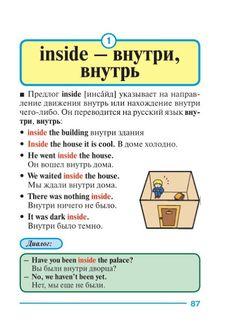 English Prepositions, English Vocabulary, English Grammar, English Language, English Book, Learn English Words, English Study, Russian Language Learning, Learn Russian