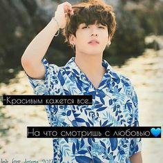 BTS - 174 - Wattpad I Need U, Bts And Exo, Bts Quotes, Bts Wallpaper, Bts Memes, Kpop, Motivation, My Love, Reading