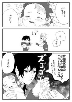 Twitter Anime Demon, Latest Anime, Slayer Anime, Demon, Illustration Art, Anime, Me Me Me Anime, Manga, Comics