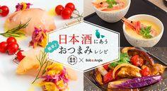 日本酒にあう簡単おつまみレシピ