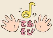 あっという間に笑いが広がる身近なあそび!いつでもどこでも楽しめる、色々な手遊びをご紹介。保育で使える「手遊び」のタネ 51個を掲載。【1ページ目】 Charlie Brown, Origami, Teaching, Children, Baby, Crafts, Young Children, Manualidades, Kids