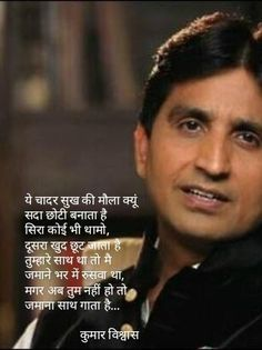 Good Thoughts Quotes, Love Me Quotes, Romantic Love Quotes, Amazing Quotes, Deep Thoughts, Best Quotes, Poetry Hindi, Poetry Quotes, Piyush Mishra Quotes