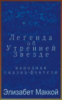 Легенда об Утренней Звезде, an ebook by Elizabeth McCoy at Smashwords. To be more precise, the Russian translation of the short story, Legend of the Morning Star. Isn't this *nifty*?