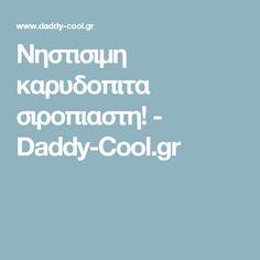 Νηστισιμη καρυδοπιτα σιροπιαστη! - Daddy-Cool.gr