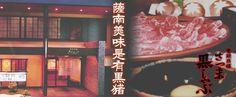 鹿児島■黒豚しゃぶしゃぶ発祥の店■黒豚料理あぢもり