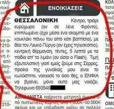 Funny Photo Memes, Stupid Funny Memes, Funny Photos, Hilarious, Funny Shit, Funny Greek Quotes, Funny Pins, Haha, Jokes