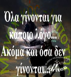Just Me, Call Me, Quotes, Savage, Gun, Greek, Quotations, Qoutes, Greek Language